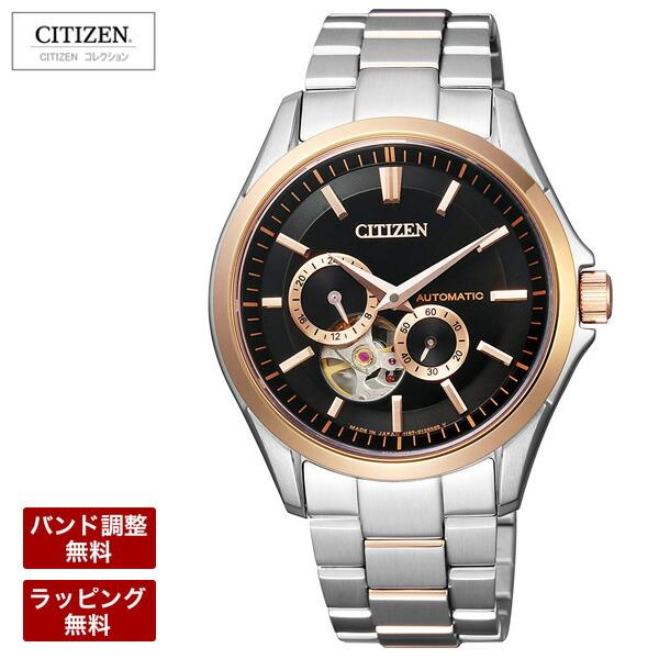 シチズン 腕時計 メンズ CITIZEN シチズンコレクション メカニカル 自動巻 メンズ 腕時計 NP1014-51E
