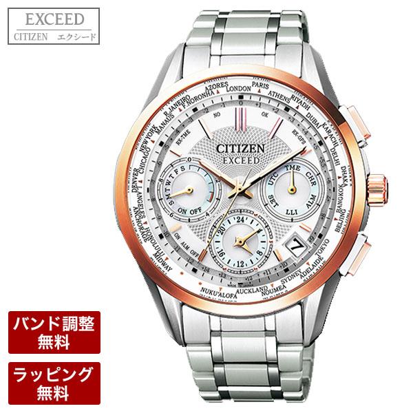 シチズン 腕時計 CITIZEN シチズン 【代引決済不可】 EXCEED エクシード エコ・ドライブ GPS衛星電波時計 F900 ダブルダイレクトフライト 針表示式 メンズ 腕時計 CC9054-52A