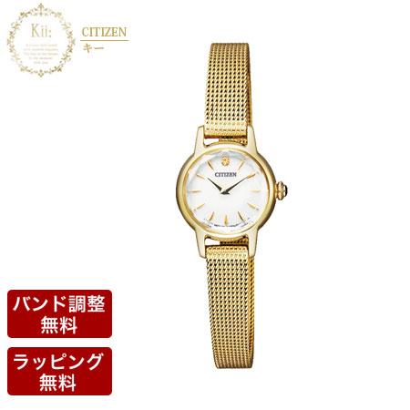 シチズン 腕時計 CITIZEN シチズン Kii: キー それは:未来の扉をひらく鍵。 エコ・ドライブ レディース 腕時計 イエローゴールド EG2993-58A