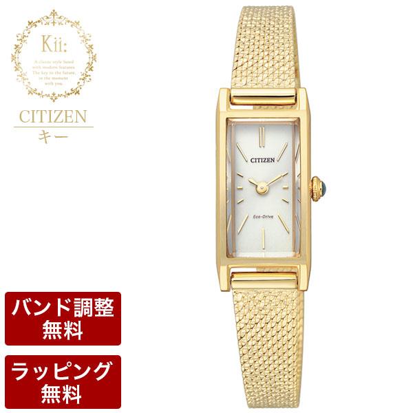 シチズン 腕時計 CITIZEN シチズン Kii: キー それは:未来の扉をひらく鍵。 エコ・ドライブ レディース 腕時計 EG7042-52A