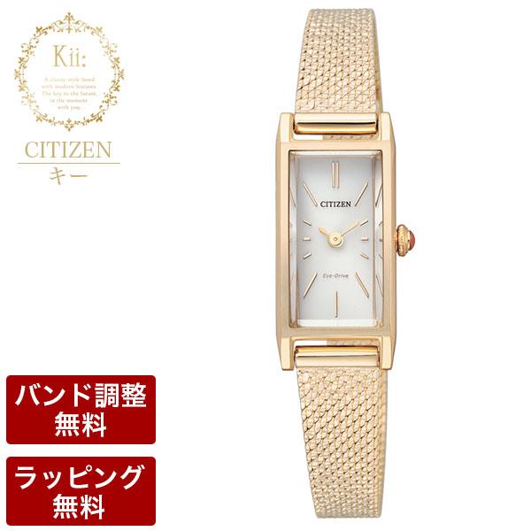 シチズン 腕時計 CITIZEN シチズン Kii: キー それは:未来の扉をひらく鍵。 エコ・ドライブ レディース 腕時計 EG7043-50W