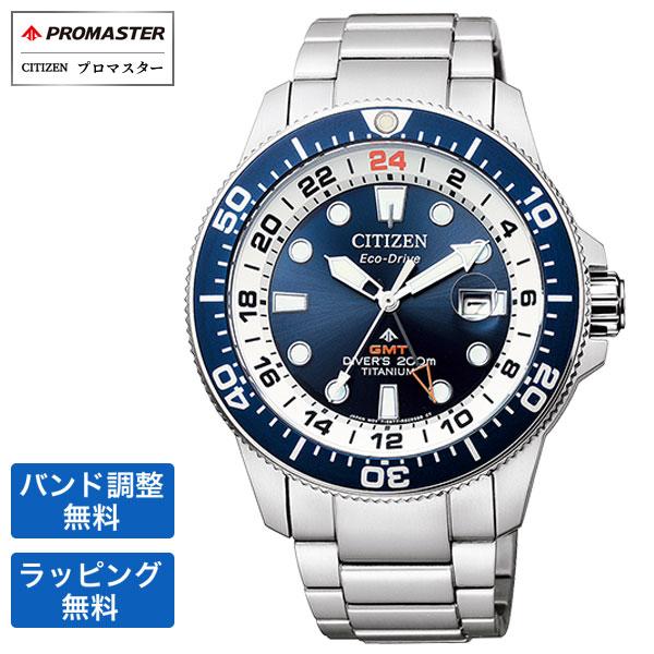 シチズン 腕時計 CITIZEN シチズン PROMASTER プロマスター MARINE GMTダイバー エコ・ドライブ (電波受信機能なし) 20気圧防水 メンズ 腕時計 BJ7111-86L