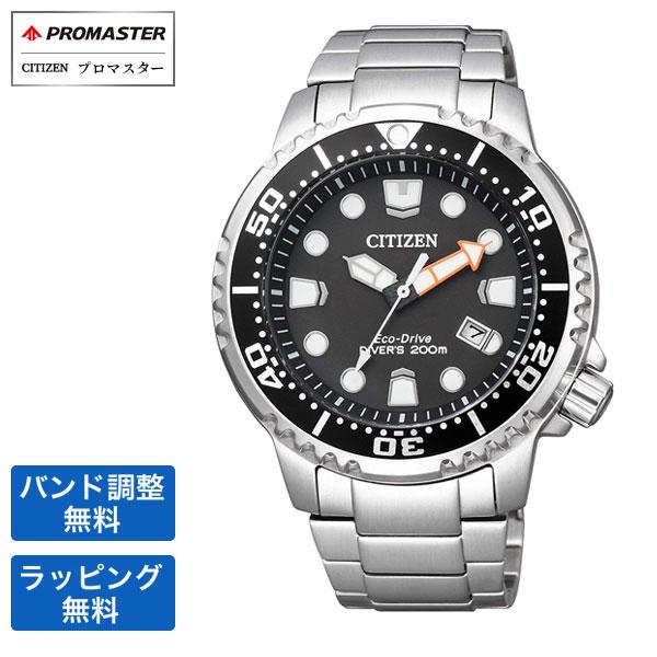 22011df5d MARINE-eco-drive citizen ProMaster watch 200 m diver solar radio watch  BN0156- ...