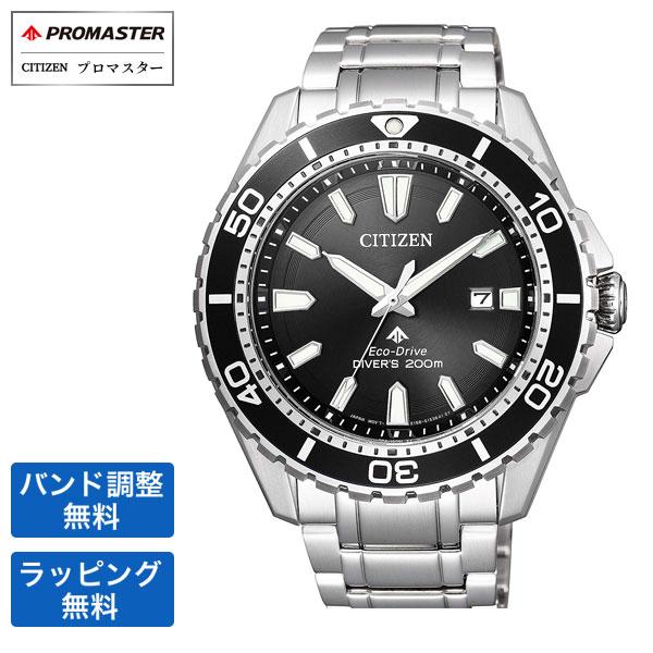 シチズン 腕時計 CITIZEN シチズン PROMASTER プロマスター MARINE-Eco-Drive エコ・ドライブ ダイバー200m メンズ 腕時計 BN0190-82E
