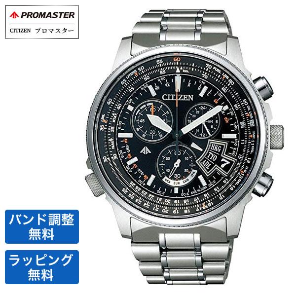 シチズン 腕時計 CITIZEN シチズン PROMASTER プロマスター SKY Eco-Drive エコ・ドライブ ダイレクトフライト ディスク式 ソーラー電波 ワールドタイム BY0080-57E