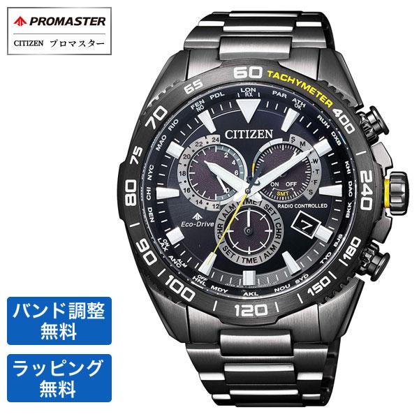 シチズン 腕時計 CITIZEN シチズン PROMASTER プロマスター LAND Eco-Drive エコ・ドライブ 電波時計 ダイレクトフライト CB5037-84E