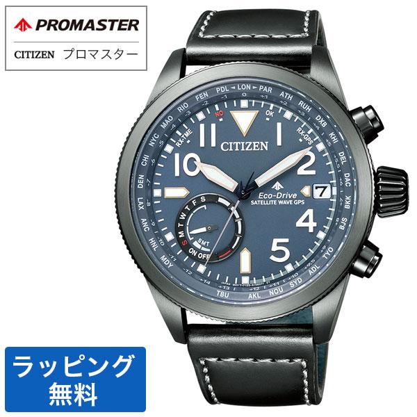 シチズン 腕時計 CITIZEN シチズン PROMASTER プロマスター LAND Eco-Drive エコ・ドライブ GPS衛星電波時計 ダイレクトフライト CC3067-11L