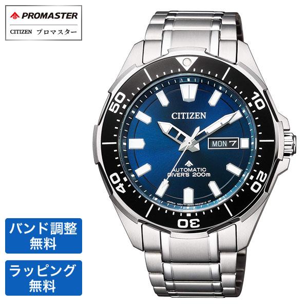 シチズン 腕時計 CITIZEN シチズン PROMASTER プロマスター MARINEシリーズ メカニカル ダイバー200m NY0070-83L