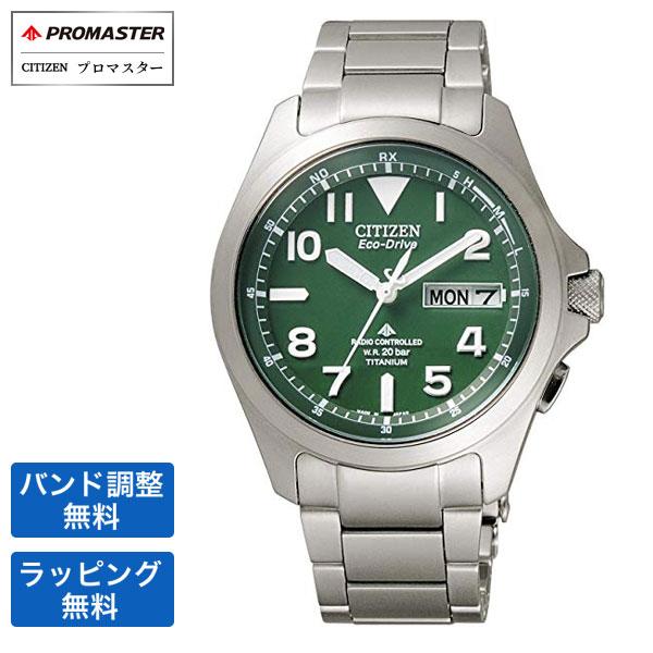 シチズン 腕時計 CITIZEN シチズン PROMASTER プロマスター LAND-Eco-Drive エコ・ドライブ ソーラー電波時計 PMD56-2951
