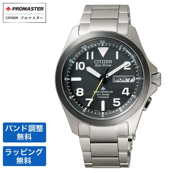シチズン 腕時計 CITIZEN シチズン PROMASTER プロマスター LAND-Eco-Drive エコ・ドライブ ソーラー電波時計 PMD56-2952