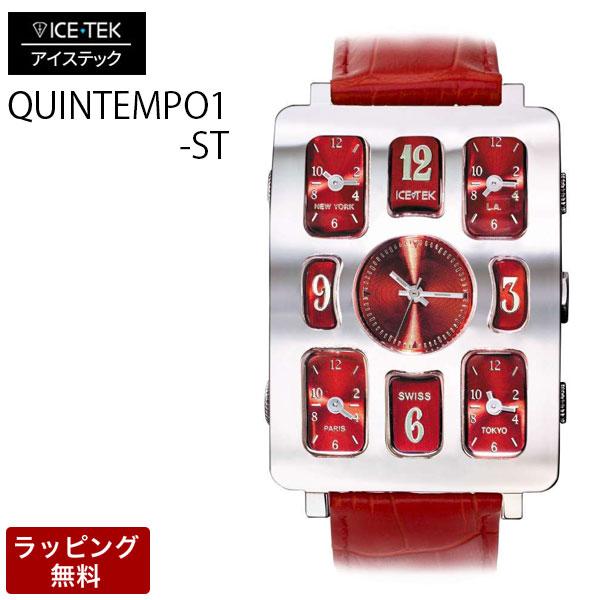 アイステック 腕時計 ICE TEK アイステック 【代引決済不可】 腕時計 Steel Quintempo1 スチールクインテンポ1 Red 5TZ1-ST-5