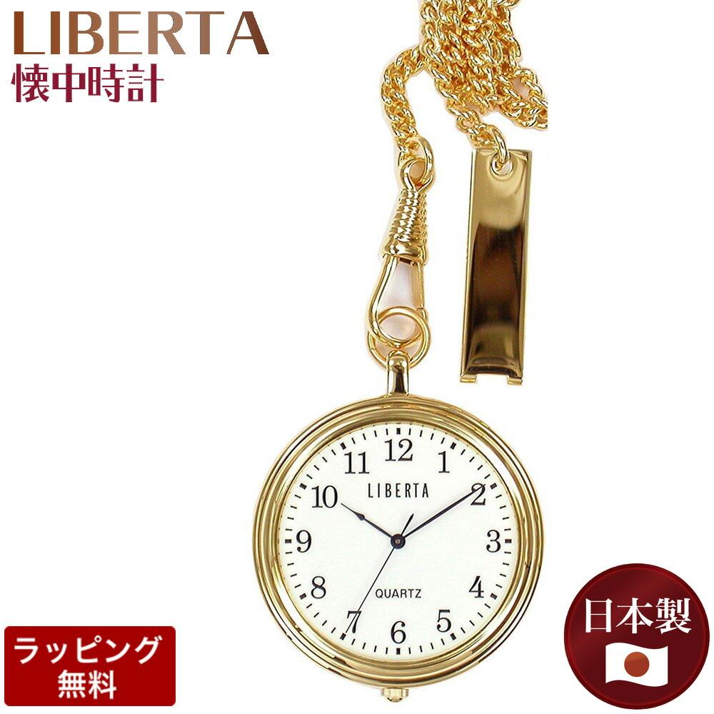 懐中時計 ポケットウォッチ LIBERTA リベルタ レトロタイプ 日本製 Made In Japan ゴールド LI-042A 御祝 記念品