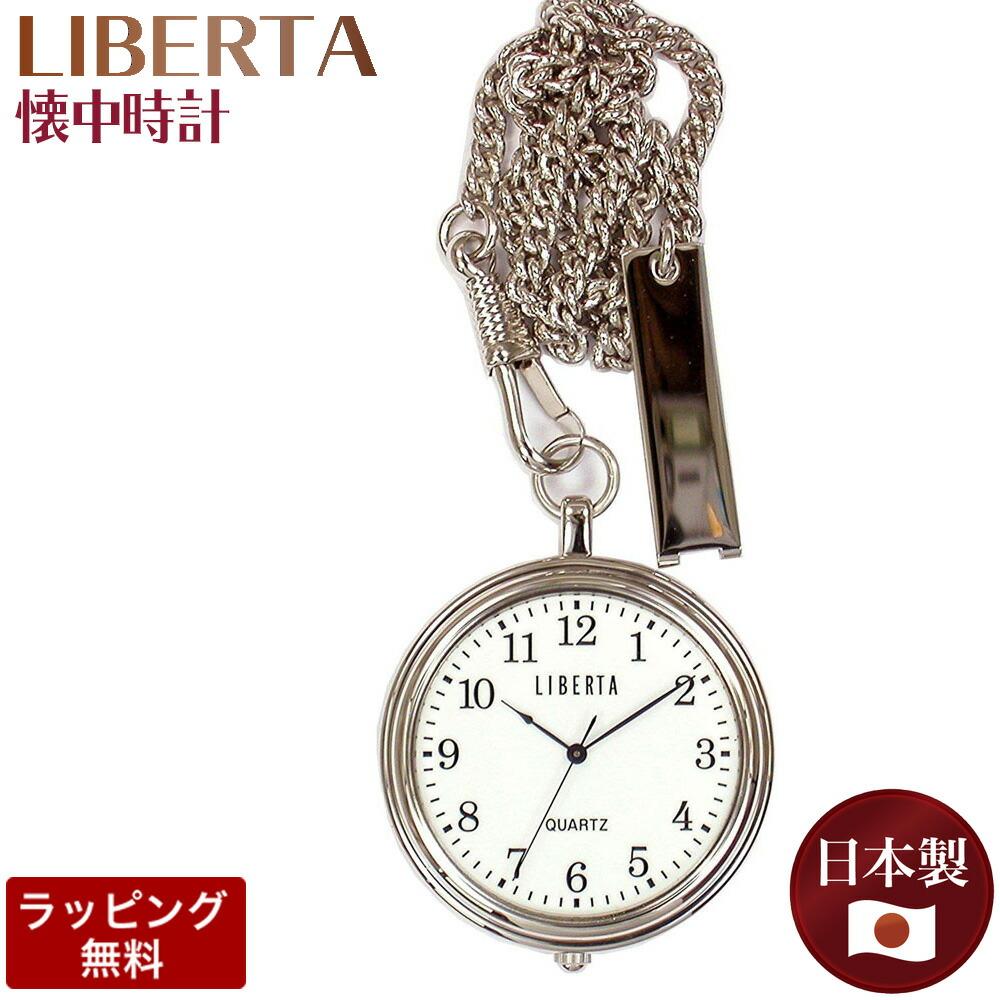 懐中時計 ポケットウォッチ LIBERTA リベルタ レトロタイプ 日本製 Made In Japan シルバー LI-042B 御祝 記念品
