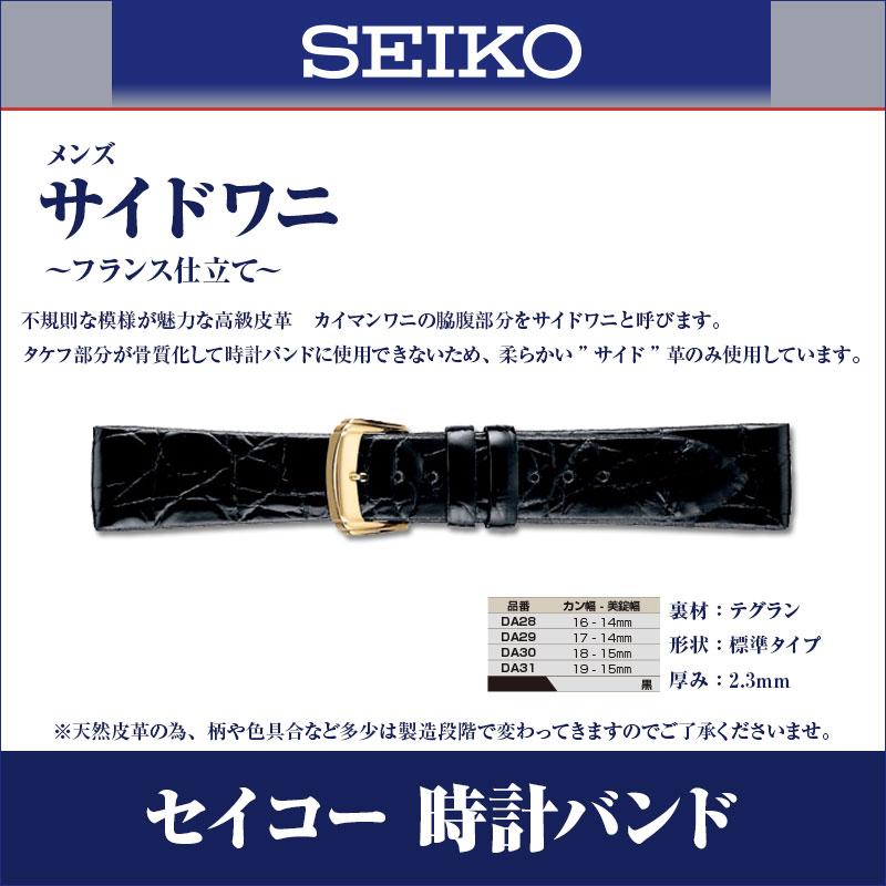 腕時計ベルト 【バンド 交換工具 バネ棒 3点セット】 SEIKO セイコー 正規品 サイドワニ フランス仕立て メンズ 黒 16mm (DA28) 17mm (DA29) 18mm (DA30) 19mm (DA31)