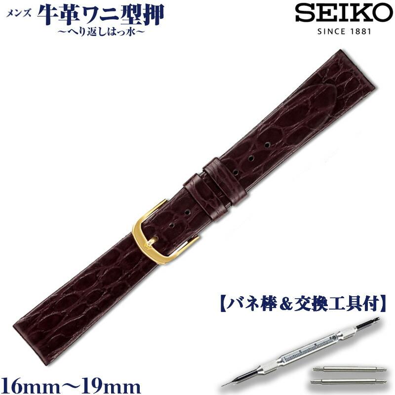 時計 ベルト セイコー 時計ベルト 腕時計ベルト 時計バンド 交換 替えベルト SEIKO 純正 牛革 レザー ワニ型押へり返しはっ水 メンズ こげ茶 正規品 16mm (DA81) 17mm (DA82) 18mm (DA83) 19mm (DA84):腕時計とバンドのアビーロード
