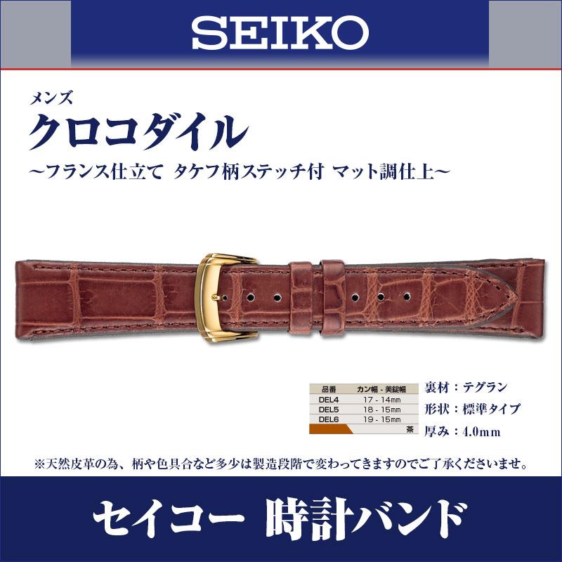 腕時計ベルト 【バンド 交換工具 バネ棒 3点セット】 SEIKO セイコー 正規品 クロコダイル フランス仕立て タケフ柄ステッチ付 マット調仕上 メンズ 茶 17mm (DEL4) 18mm (DEL5) 19mm (DEL6)