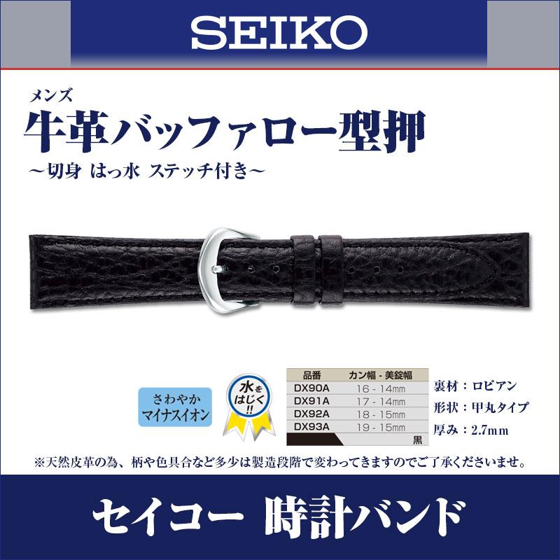 腕時計ベルト 【バンド 交換工具 バネ棒 3点セット】 SEIKO セイコー 正規品 牛革 バッファロー型押 はっ水 ステッチ付 メンズ 黒 マイナスイオン 16mm (DX90A) 17mm (DX91A) 18mm (DX92A) 19mm (DX93A)