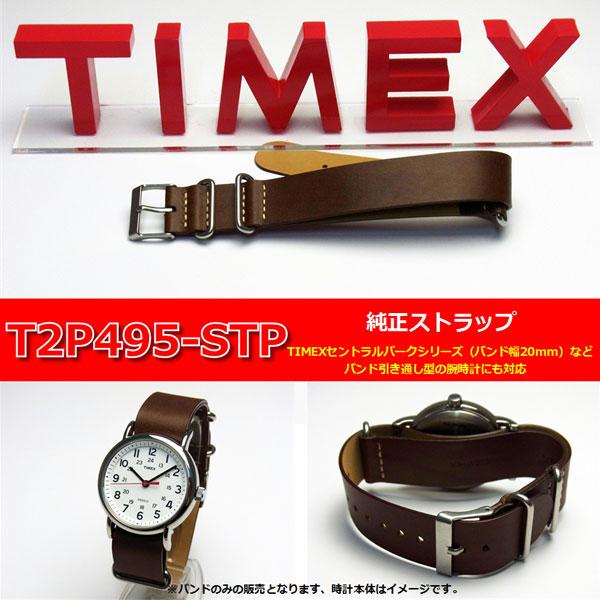 時計 ベルト 腕時計ベルト 時計ベルト 時計バンド 時計 バンド  TIMEX タイメックス ウィークエンダー セントラルパーク シリーズ 交換用ストラップ(チョコレート) 20mm T2P495-STP