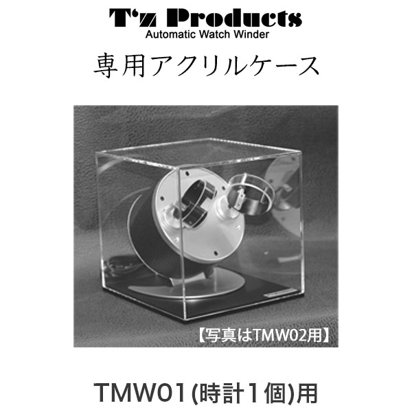 ワインダー 時計自動巻き上げ機 ワインディングマシーン ティーズプロダクツ自動巻時計巻上機専用アクリルケース T's products 津島工作所 時計1個巻き用巻上機 TMW01専用アクリルケース