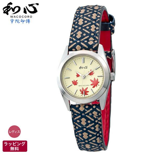 和風 腕時計 和心 WACOCORO 宇陀印傳 UDAINDEN 和柄 日本製 腕時計 レディス WA-001L-N