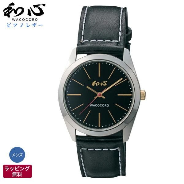 和風 腕時計 和心 WACOCORO ピアノレザー PIANO 栃木レザー 和柄 日本製 腕時計 メンズ WA-001M-D