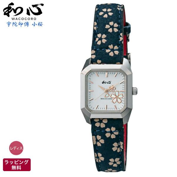 和風 腕時計 和心 WACOCORO 宇陀印傳 UDAINDEN 小桜 和柄 日本製 腕時計 レディス WA-002L-J