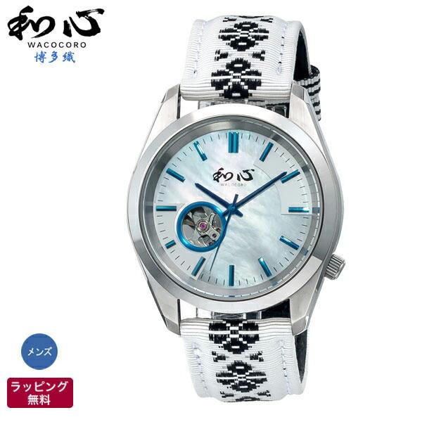 和風 腕時計 和心 WACOCORO 博多織 HAKATAORI 独鈷模様 和柄 日本製 腕時計 自動巻 メンズ WA-004M-C