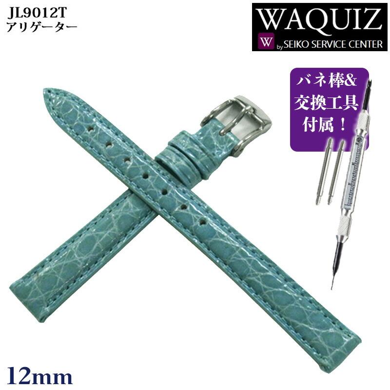 腕時計ベルト 時計ベルト 時計バンド 時計 バンド SEIKO セイコー 高級皮革 WAQUIZ ワクイズ ワクイズ アリゲーター 婦人用 ターコイズ 12mm (美錠10mm) JL9012T