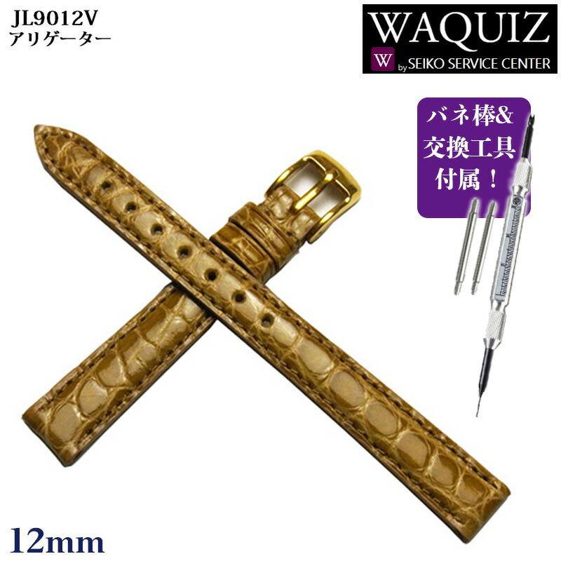 腕時計ベルト 時計ベルト 時計バンド 時計 バンド SEIKO セイコー 高級皮革 WAQUIZ ワクイズ アリゲーター 婦人用 アイボリー 12mm (美錠10mm) JL9012V