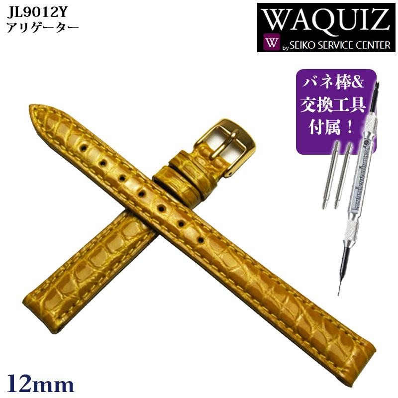 腕時計ベルト 時計ベルト 時計バンド 時計 バンド SEIKO セイコー 高級皮革 WAQUIZ ワクイズ アリゲーター 婦人用 イエロー 12mm (美錠10mm) JL9012Y