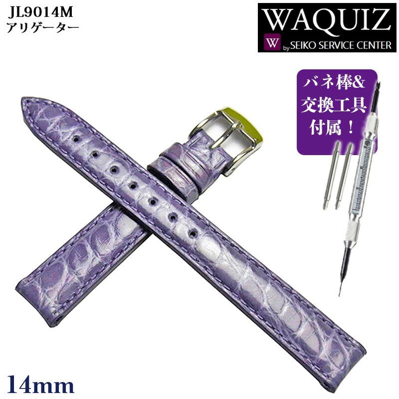 腕時計ベルト 時計ベルト 時計バンド 時計 バンド SEIKO セイコー 高級皮革 WAQUIZ ワクイズ アリゲーター 婦人用 パープル 14mm (美錠12mm) JL9014M
