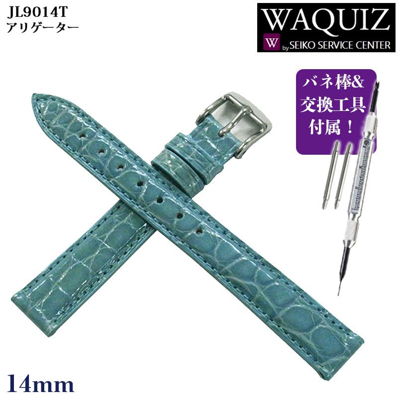 腕時計ベルト 時計ベルト 時計バンド 時計 バンド SEIKO セイコー 高級皮革 WAQUIZ ワクイズ アリゲーター 婦人用 ターコイズ 14mm (美錠12mm) JL9014T