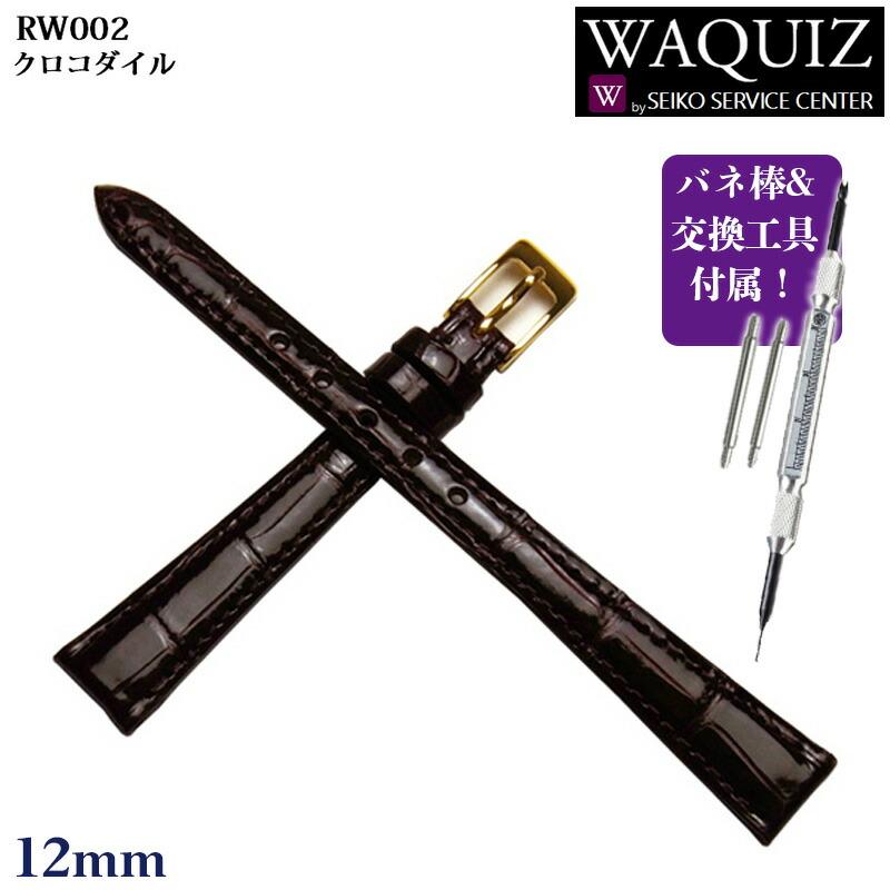 腕時計ベルト 時計ベルト 時計バンド 時計 バンド SEIKO セイコー 高級皮革 WAQUIZ ワクイズ クロコダイル 婦人用 ワイン 12mm (美錠8mm) RW002