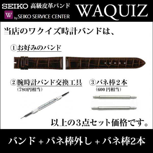 腕時計ベルト 時計ベルト 時計バンド 時計 バンド SEIKO セイコー 高級皮革 WAQUIZ ワクイズ シボ付 カーフ 紳士用 黒 16mm (美錠14mm) GM4816B