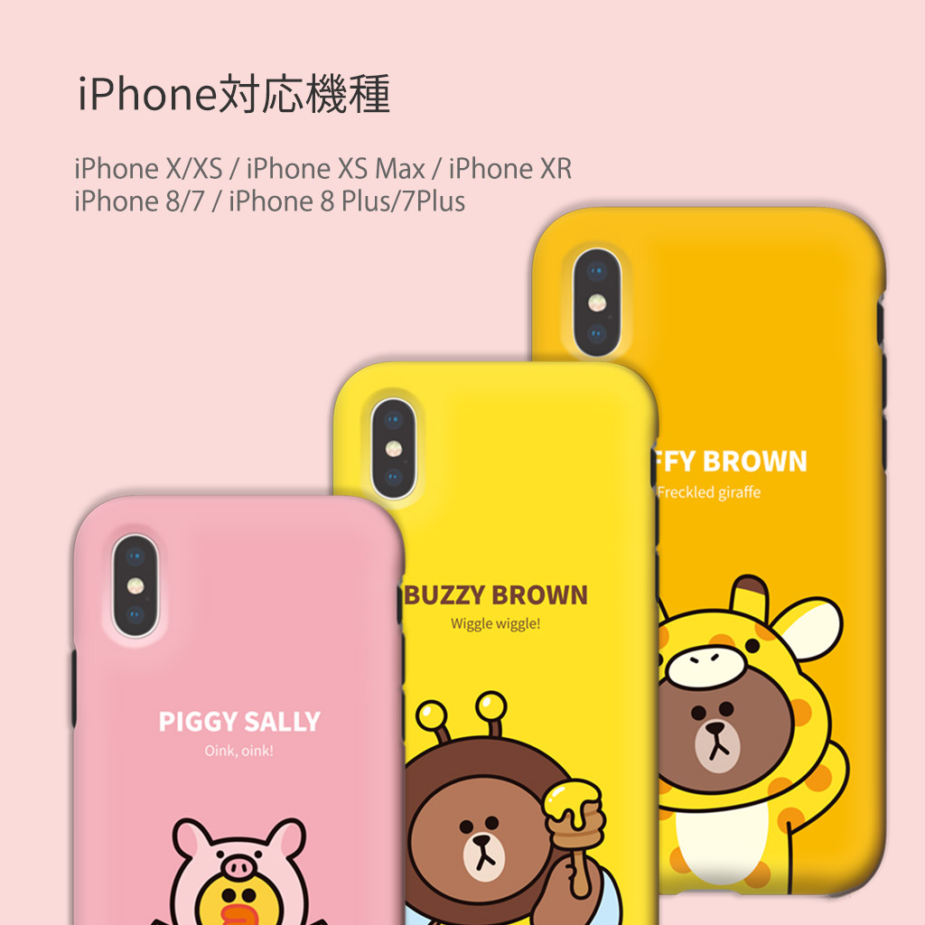 outlet store 977aa e886e iPhone XS / X case iPhone XS Max case iPhone XR case iPhone 8/7 case cover  LINE FRIENDS JUNGLE BROWN DUAL GUARD (line friends jungle brown dual guard  ...