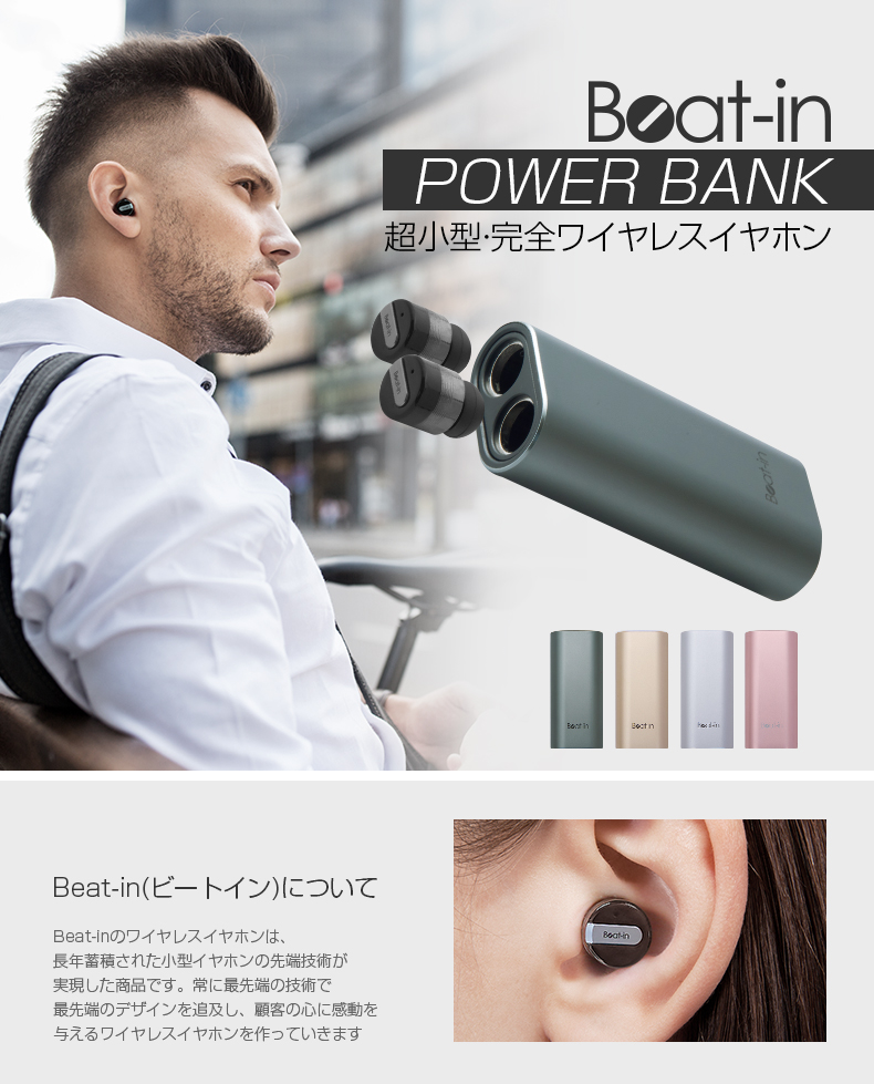 무선 이어 폰 Beat-in Power Bank(비트 인 파워 뱅크) 모바일 배터리 Bluetooth 4.1 대응 좌우 완전 독립형 초소형 예약 무선 통화 기능부 마이크 내장 귀마개형 블루투스 무선 이어 폰 이어폰 Bluetooth