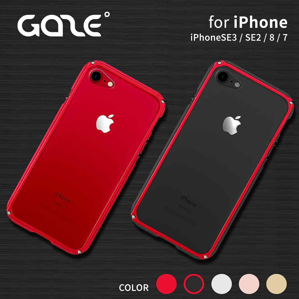 iPhone 8 / 7 アルミニウムバンパー GAZE Razor Fit(ゲイズ レイザーフィット)アイフォン ケース カバー アルミ製 メタルフレーム バックプレート付き スマホケース スマホカバー 携帯ケース 携帯カバー マグネット アイホン7ケース アイホン7カバー