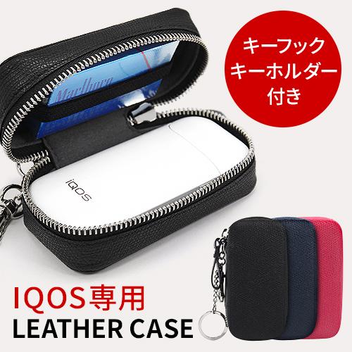 iQOS 2.4 Plus / iQOS ケース HANSMARE LEATHER CASE(ハンスマレ レザーケース)アイコス ホルダー 本革 アイコス 収納 iQOS専用 レザー 牛革 IQOSホルダー iQOSケース ヒートスティックケース アイコスケース