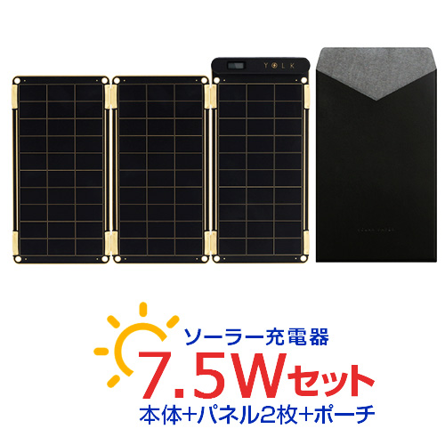 ソーラー充電器 YOLK Solar Paper(ヨーク ソーラーペーパー)7.5Wセット ソーラーチャージャー