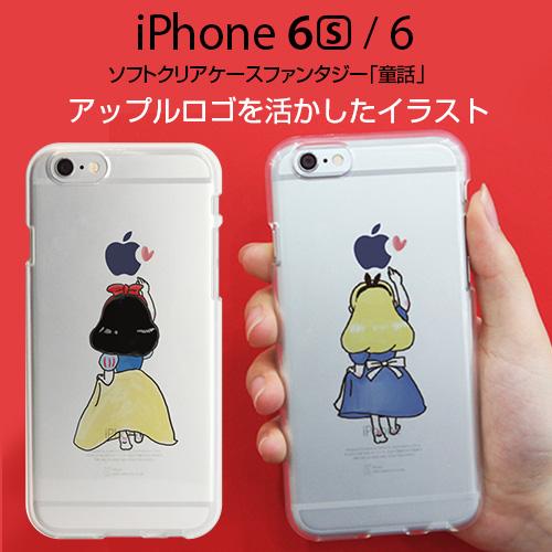 504e594b06 iPhone6s/6ケースDparksソフトクリアケースファンタジー童話(ディーパークス)アイフォンカバー