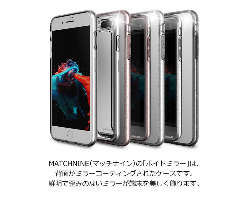 1602262460 マッチナイン ボイド ミラー)アイフォン カバー. iPhone 8 Plus / 7 Plus ケース. Matchnine BOIDO MIRROR