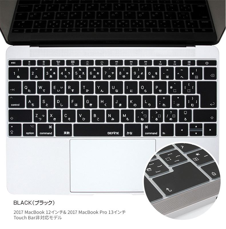 differently 7729c a1ca8 MacBook 12 inches /2017 age Macbook Pro 13 inches (Touch Bar  non-correspondence model) keyboard cover BEFiNE Keith Kyn basic Mac book  Japanese ...
