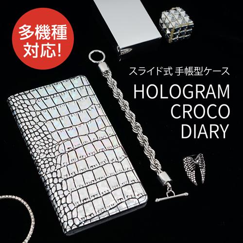 スマホケース 本革 手帳型 スライド式 多機種対応マルチケース Gaze Hologram Croco Diary(ゲイズ ホログラムダイアリー)Mサイズ Lサイズ 5~5.5インチまで 縦15cm×幅7.5cmまでのスマホ 縦16cm×幅8cmまでのスマホ