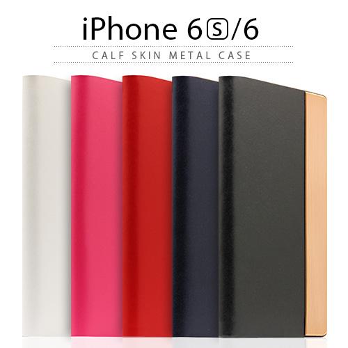 iPhone6s ケース 手帳型 SLG Design Calf Skin Metal Case(エスエルジーデザイン カーフスキンメタルケース)アイフォン iPhone6 スマホケース 本革 レザー ホワイト ピンク レッド ネイビー ブラック 白 赤 紺 黒 メタル シンプル