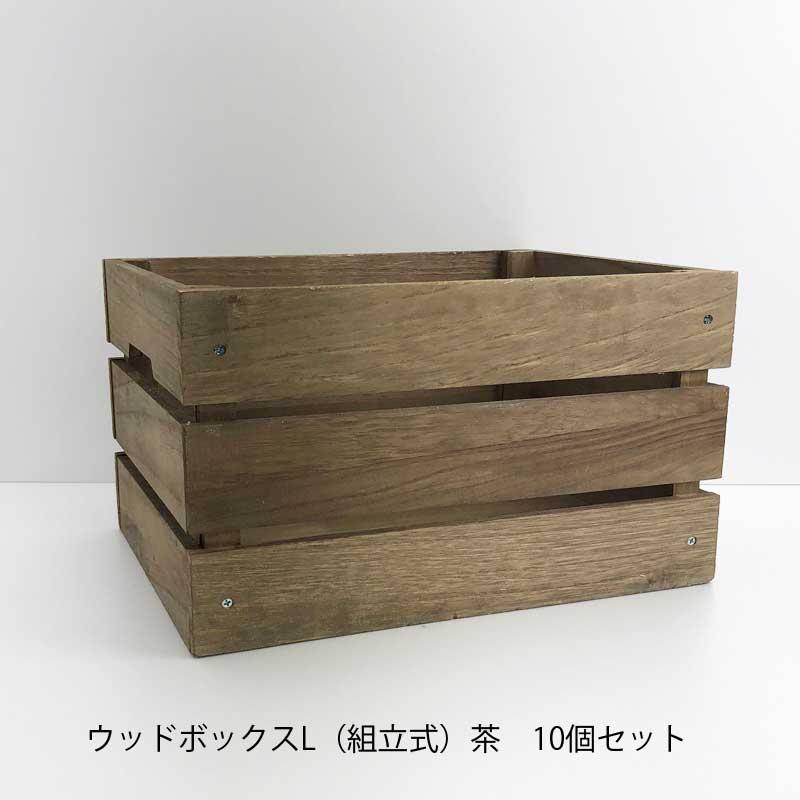 ウッドボックスL(組立式)茶 10個セット  nat-6072-10set