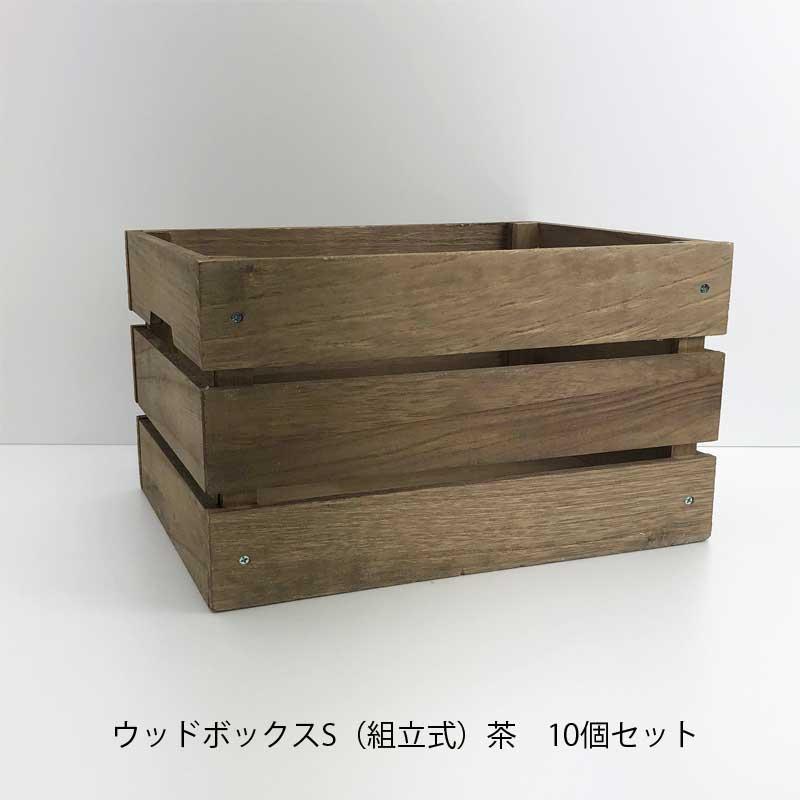 ウッドボックスS(組立式)茶 10個セット  nat-6073-10set
