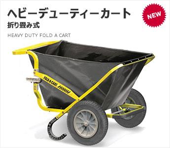 【送料無料】ヘビーデューティーカート 折り畳み式 ガーデニング 作業 台車