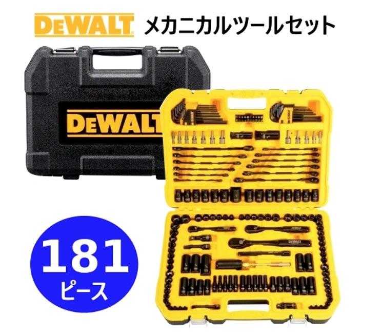 Dewalt メカニカルツールセット 181ピース ブラッククローム仕上げケース付き 工具 ラチェット スパナ ツールセット
