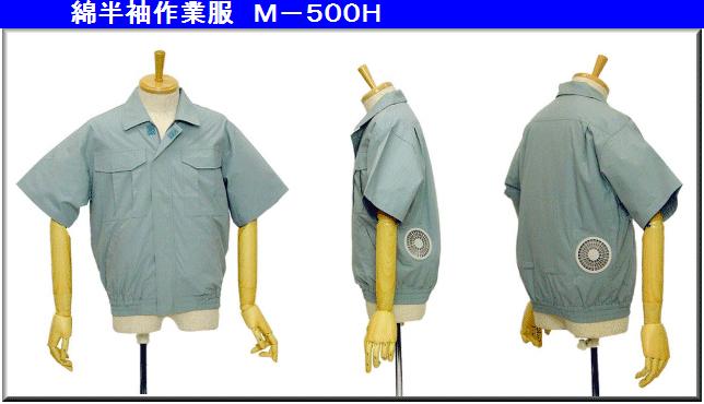 ☆即納可能 空調服 綿半袖空調服M500H 空調服 モスグリーン サイズ L【服の中に涼しい風を送ります 空調スーツ】M-500H あす楽対応