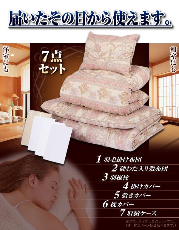 【あす楽対応】お買い得!特選羽毛布団7点セット / ペイズリー×ピンク / シングル